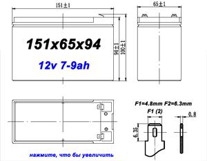 Размеры аккумулятора 12v 9ah.
