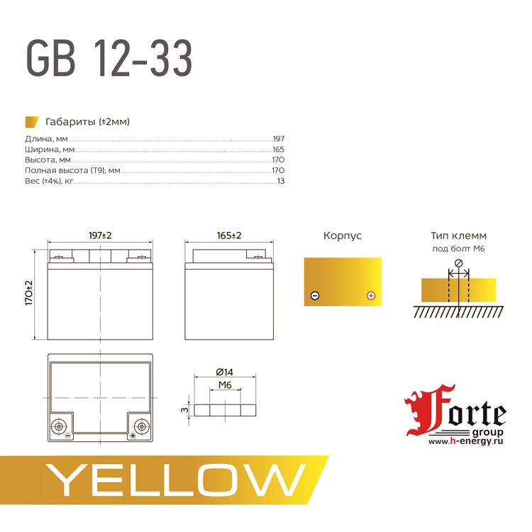 Yellow GB 12-33