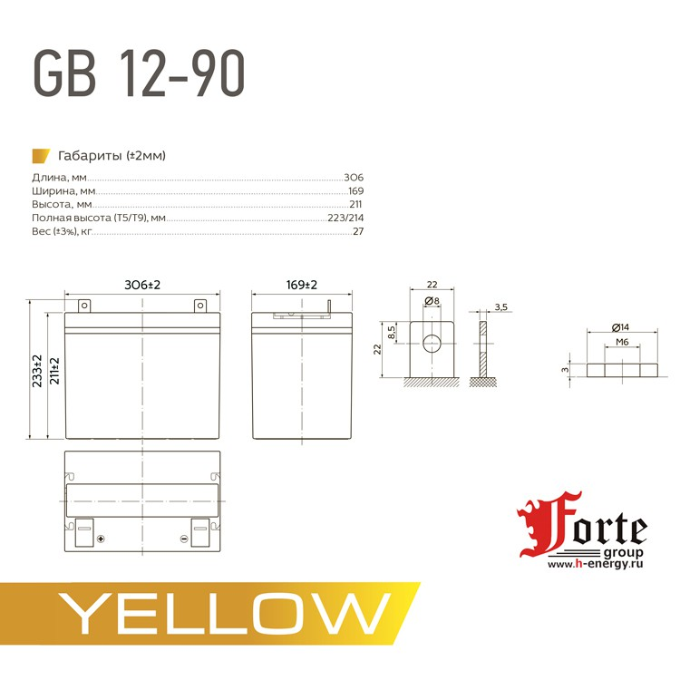 Yellow GB 12-90