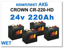 24v 220 Ah Crown комплект тяговых батарей