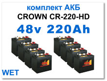 48v 220 Ah Crown комплект тяговых батарей