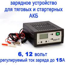 зарядное устройство ВЫМПЕЛ 55